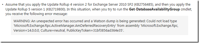Error Could not load type Microsoft.Exchange.Rpc.ActiveManager.AmDeferredRecoveryEntry